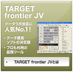 TARGET frontier JV データラボ会員に人気No.1!