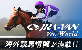 JRA-VAN Ver.World