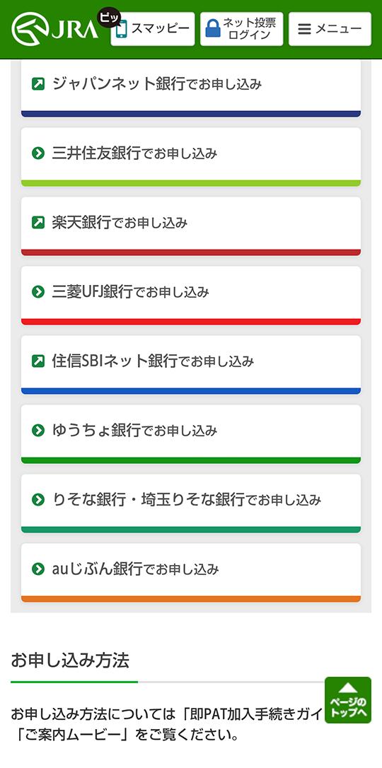 Ipat スマートフォン 版 Jra
