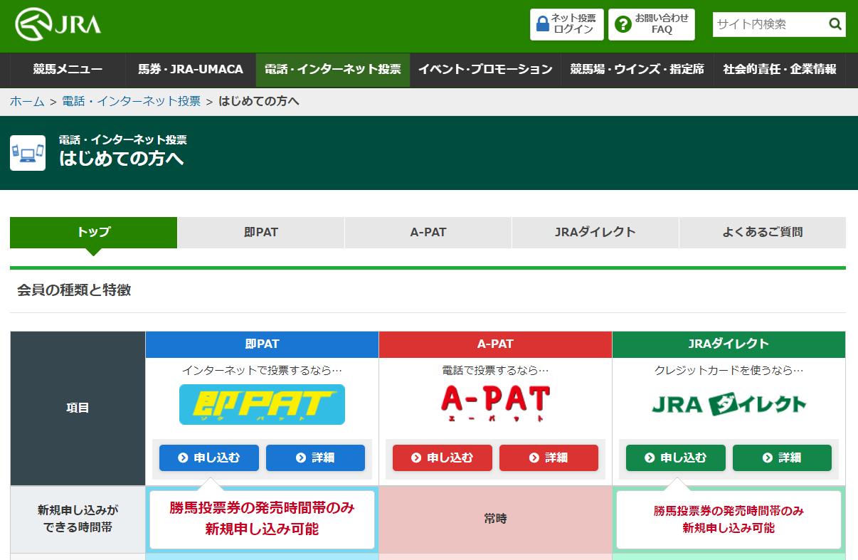 Jra 投票 アプリ ダウンロード