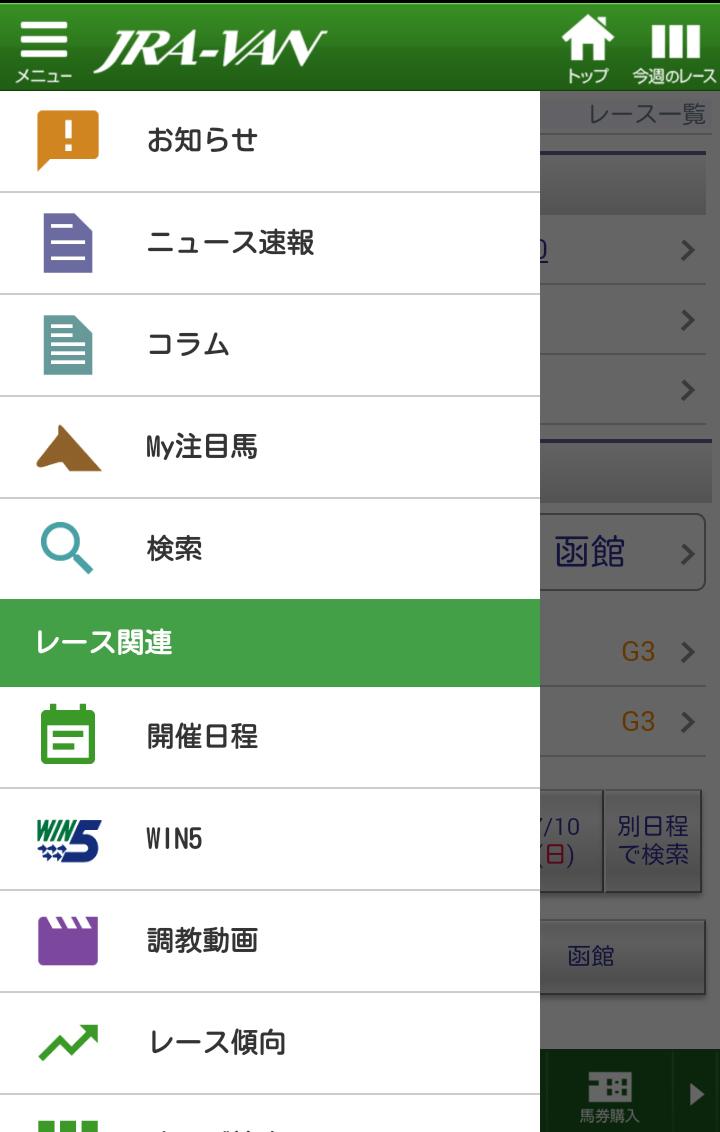 アプリ 無料 Jra