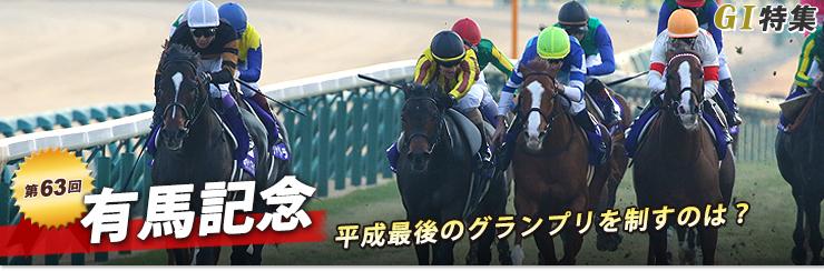 第63回 有馬記念|G1特集|競馬予想・競馬情報ならJRA-VAN