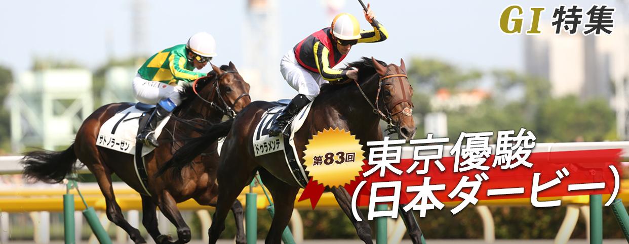 第83回 東京優駿(日本ダービー) レース回顧|GⅠ特集|競馬情報なら ...